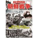 コスミック出版 ドキュメント 朝鮮戦争 TMW-070