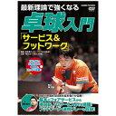 コスミック出版 最新理論で強くなる 卓球入門 「サービス&フットワーク」 TMW-077