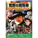 コスミック出版 西部劇パーフェクトコレクション 荒野の幌馬車 ACC-195