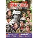 コスミック出版 冒険映画傑作コレクション 密林の黄金 ACC-192