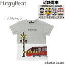 半袖Tシャツ 遮断機しかけ 近鉄電車 ひのとり 男の子 女の子 Hungry Heart ハングリーハート