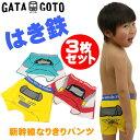パンツ 新幹線 3枚セット はやぶさ こまち ドクターイエロー なりきり 下着 肌着 男の子 GATAGOTO ガタゴト 通園