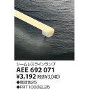 シームレスランプコイズミ AEE692071