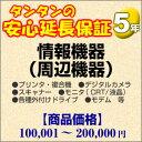 その他 5年間延長保証 情報機器(周辺機器) 100001〜200000円 H5-IA-159252