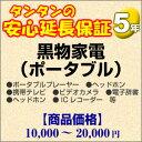 その他 5年間延長保証 黒物家電(ポータブル) 10000〜20000円 H5-KP-159442