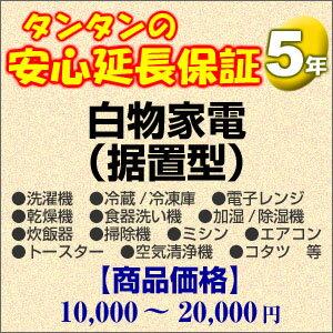 その他 5年間延長保証 白物家電(据置型) 10000〜20000円 H5-WS-159542