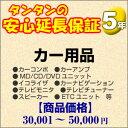 その他 5年間延長保証 カー用品 30001〜50000円 H5-CA-159745