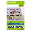 エレコム 【5個セット】メディアケース用ラベル 光沢紙 連続用背ラベル EDT-KCDSE2