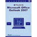 アテイン トレーニングDVD 誰でもわかるMicrosoft Office Outlook 2007 ATTE-556