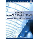 誰でもわかる AutoCAD 2009 & LT 2009 建築CAD編 上巻 (ATTE558)