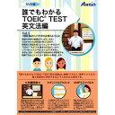 誰でもわかるTOEIC TEST 英文法編 Vol.5 (ATTE620)