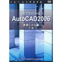 トレーニングDVD 誰でもわかる AutoCAD 2006 建築CAD編 下巻 (ATTE422)