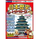 がくげい 日本歴史トラベラーズ GMCD-016D