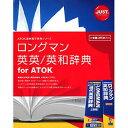 ジャストシステム ロングマン英英/英和辞典 for ATOK 1431073