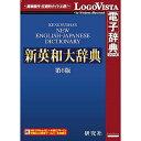 ロゴヴィスタ 研究社 新英和大辞典 第6版 LVDKQ10010HR0