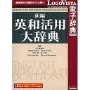 ロゴヴィスタ 新編英和活用大辞典 LVDKQ02010HR0