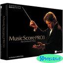 シルバースタージャパン MusicScorePRO3 50ライセンスパック SSMSP-W03L50V