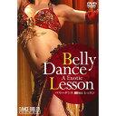 シンフォレスト ベリーダンス・レッスン/Belly Dance A Exotic Lesson SDA68