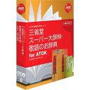 ジャストシステム 三省堂 スーパー大辞林・敬語のお辞典 for ATOK 1432188