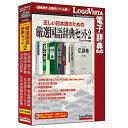 【コンビニ後払いOK】ロゴヴィスタ 正しい日本語のための厳選国語辞典セット2 DVD-ROM版 LVDST08210HV0【納期目安:追って連絡】