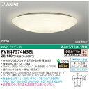 東芝 シーリングライト FVH47574NSEL【メーカー注文品】