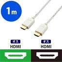 エレコム HDMIケーブル/イーサネット対応/for Apple/1m/ホワイト CAC-APHD14E10WH