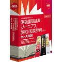ジャストシステム 明鏡国語辞典・ジーニアス英和/和英辞典 /R.4 for ATOK 1432186