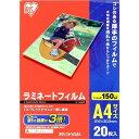 アイリスオーヤマ ラミネートフィルム150ミクロン(A4サイズ) LZ-15A420