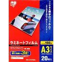 アイリスオーヤマ ラミネートフィルム150ミクロン(A3サイズ) LZ-15A320