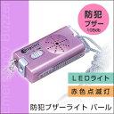 その他 防犯ブザーライト「パール」 5800 パールピンク cd092