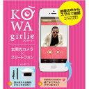KOWA Girlie(コワガーリー)玄関先カメラ ※Wi-Fi対応その他 GC1575