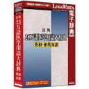 ロゴヴィスタ 日外25万語医学用語大辞典 英和・和英対訳 LVDNA02011HR0