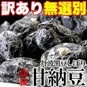 天然生活 訳あり☆無選別!高級丹波黒豆しぼり甘納豆どっさり600g TNS-1288