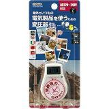 YZ 海外旅行用変圧器240V20W HTD240V20W