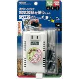 YZ 海外旅行用変圧器130V240V210W75W コード付き HTDC130240V21075W 4966307114412