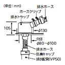 日立 洗濯機用排水トラップ YT-T1
