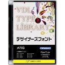 視覚デザイン研究所 VDL TYPE LIBRARY デザイナーズフォント OpenType (Standard) Windows メガG ファミリーパック 30610【納期目安:1週間】