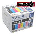 ワールドビジネスサプライ 【Luna Life】 エプソン用 互換インクカートリッジ IC6CL50 ブラック1本おまけ付き 7本パック LNEP50/6PBK+1