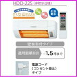 日立 『ゆとらいふ』脱衣室暖房機 壁面取り付けタイプ(単相交流100V仕様)(※取付工事費は含まれて下りません) HDD-22S