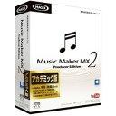 AHS Music Maker MX2 Producer Edition アカデミック版 SAHS-40874【納期目安:1週間】