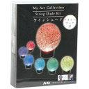アーテック My Art Collection ラインシェード ATC-91007