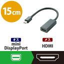エレコム miniDisplayPort変換アダプタ/forAPPLE/HDMI/ブラック AD-MDPHDMIBK