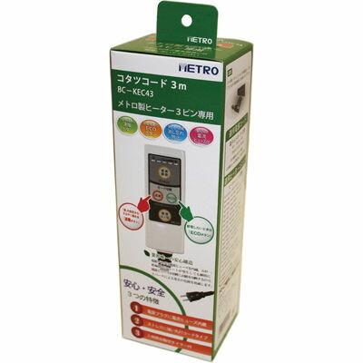 メトロ 電コン手元式コード タイマー付 BC-KEC43