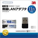 スリーアールシステム 無線LANアダプタ 3R-KCWLAN