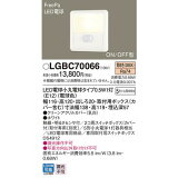 パナソニック ブラケット LGBC70066