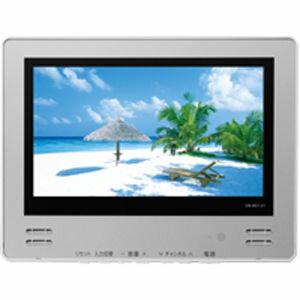 【代引手数料無料】ツインバード 12V型液晶 地上デジタル・BS、110°CSチューナー内蔵・防水・浴室テレビ VB-BS121S
