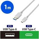 エレコム USB3.1ケーブル/for Apple/A-Cタイプ/ノーマル/1m/ホワイト USB3-APAC10WH【納期目安:10/05入荷予定】