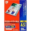 アイリスオーヤマ ラミネートフィルム150ミクロン(A5サイズ) LZ-15A520