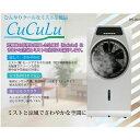 ASPLITY ひんやりクールなミスト冷風扇『CuCuLu』 WS-004