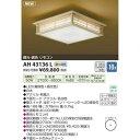 コイズミ 和風LEDシーリング(〜10畳) AH43136L